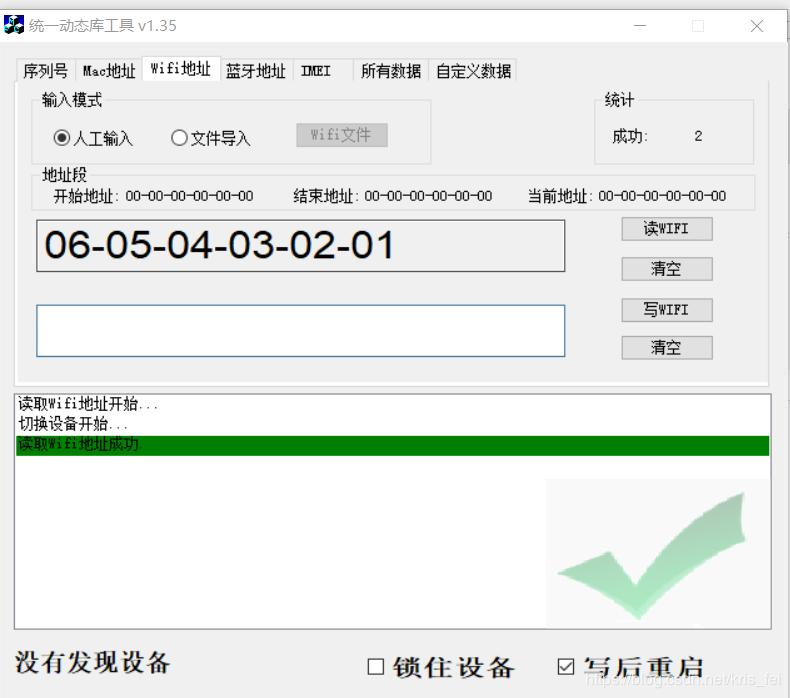 RK3288][Android6 0] WiFi MAC address acquisition process summary