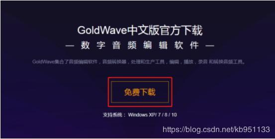 free download goldwave full version with crack