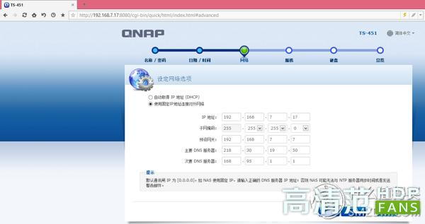 QNAP QNAP NAS personal experience experience one: equipment display