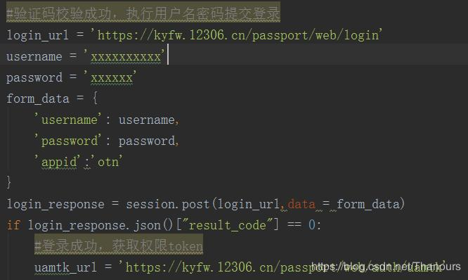 Python's requests library crawler login 12306 railway network