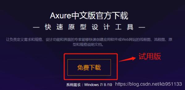 axure rp 9 crack