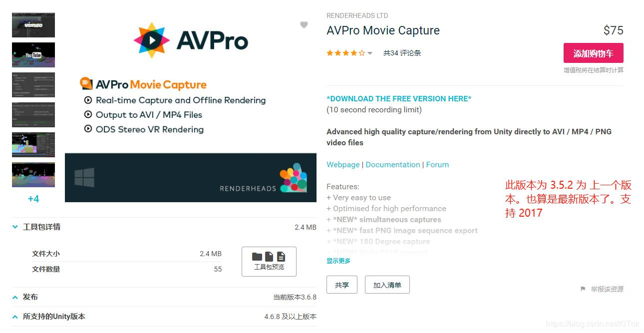 Unity Recording Screen Plugin AVPro Movie Capture 3 5 2 Paid Version