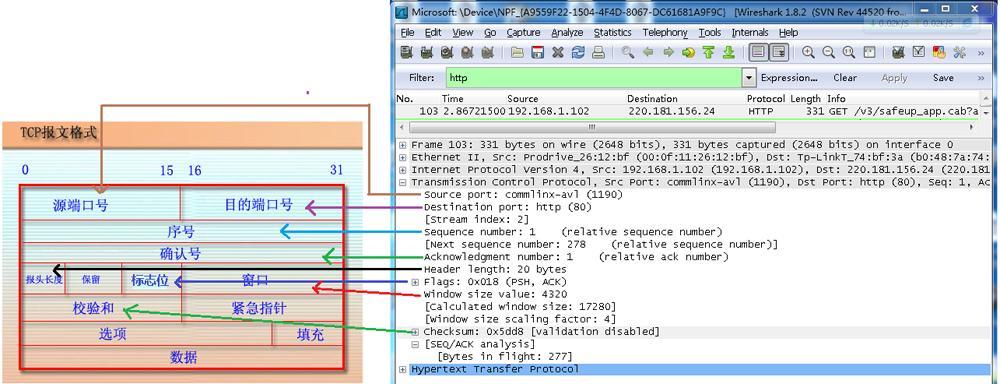 Network capture wireshark (transfer) - Programmer Sought