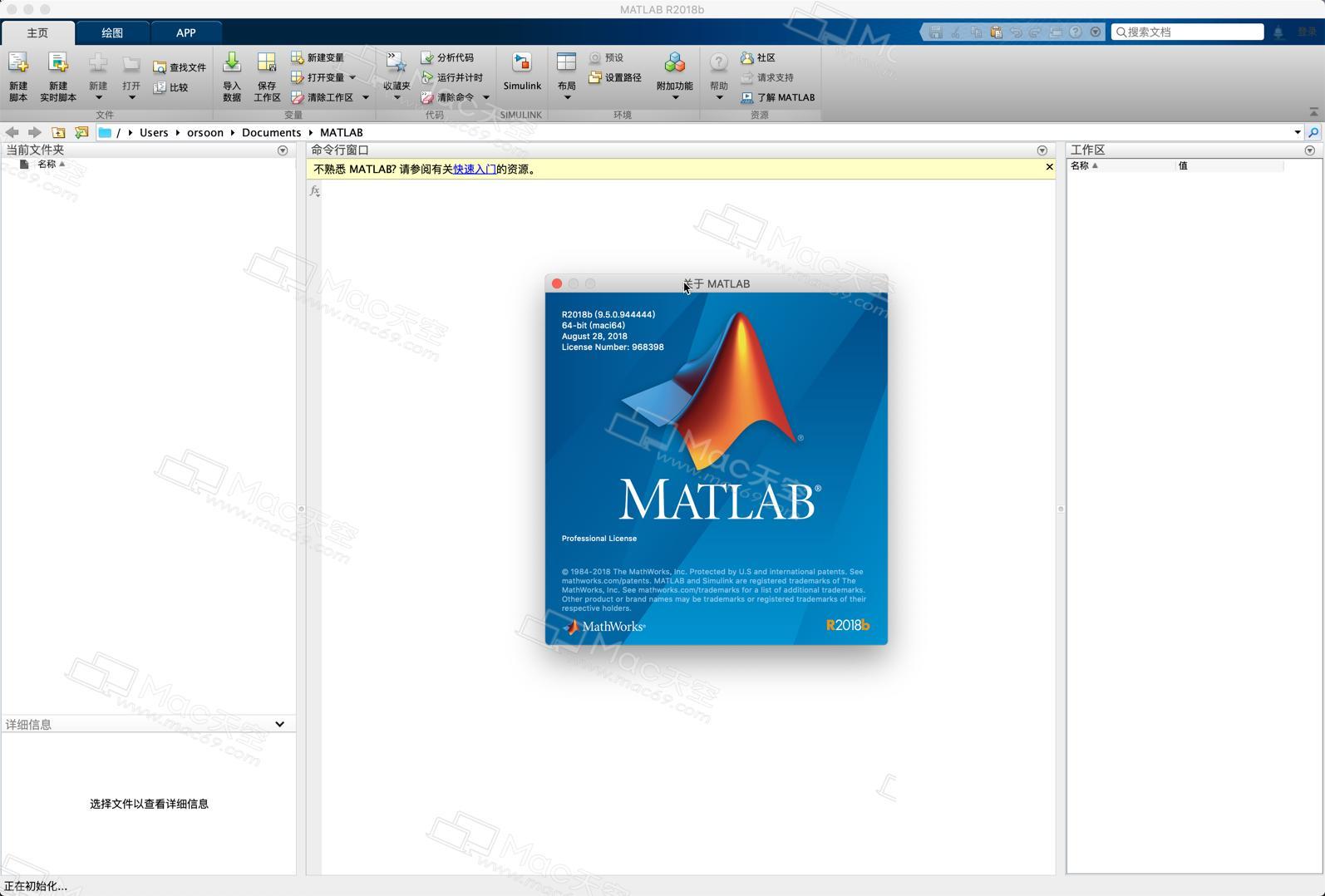 Download matlab 2018a