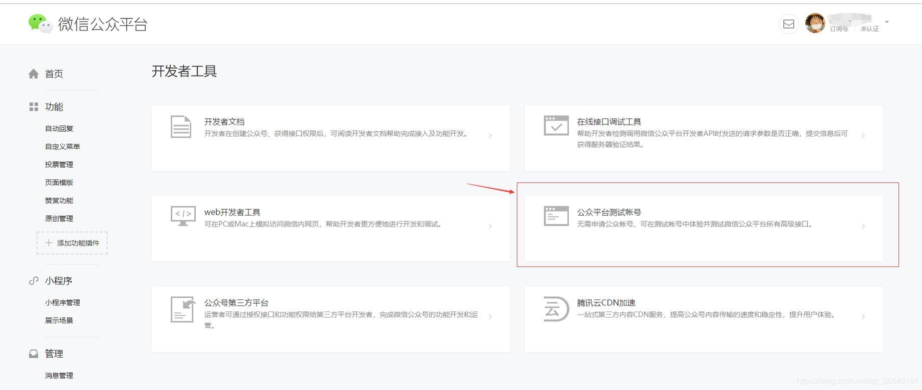 WeChat public number development -- test number - basic