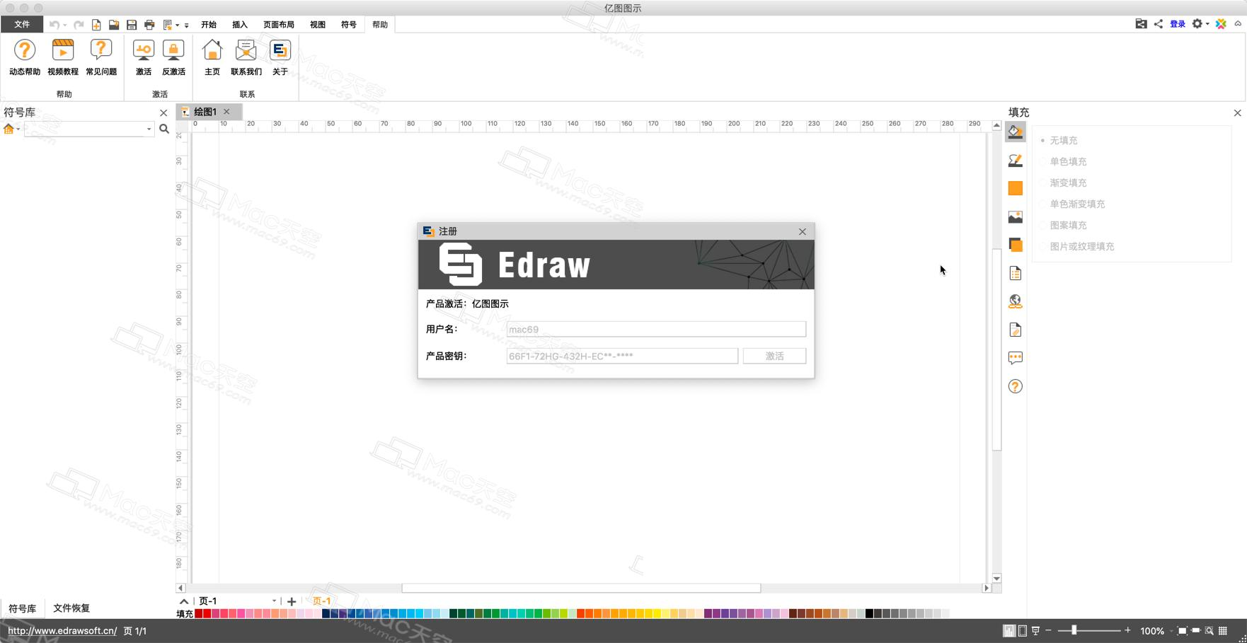 Edrawmax 9 For Mac Easy Mind Mapping Software Chinese Activation Edition Programmer Sought