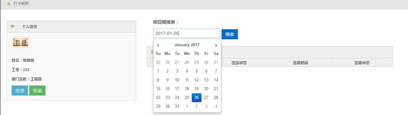 Bootstrap datetimepicker date plugin - Programmer Sought
