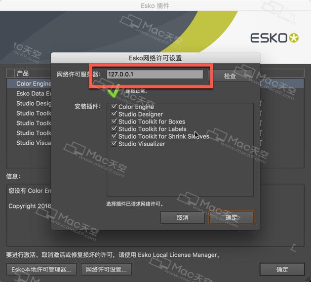 Ai plug-in 3D packaging design software Esko Studio 16 crack