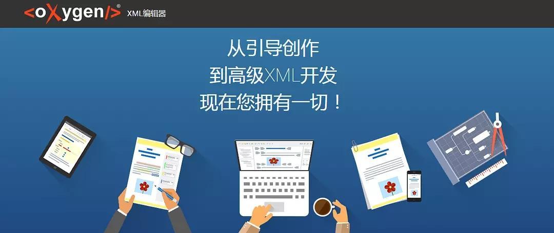 Oxygen XML Editor 21 0 Build 2019 XML Document Editor with