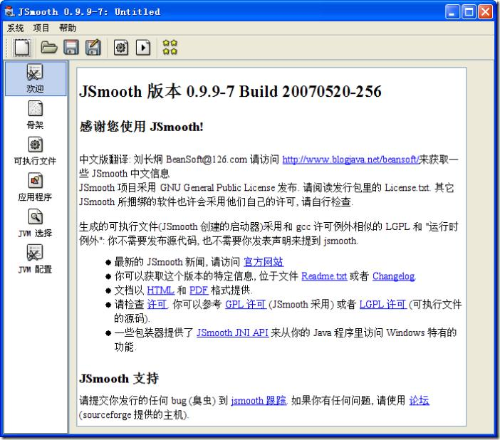 JSmooth 0 9 9-7 Chinese version Released (graphic) Address
