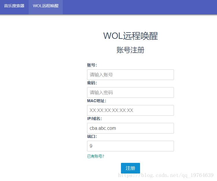 WOL (Wake On LAN) configuration tutorial - remote boot