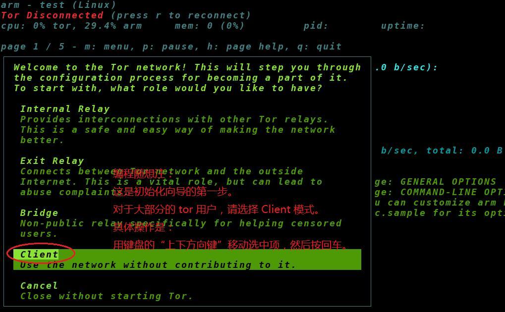 Tor network breaks through IP blockade, reptile partner