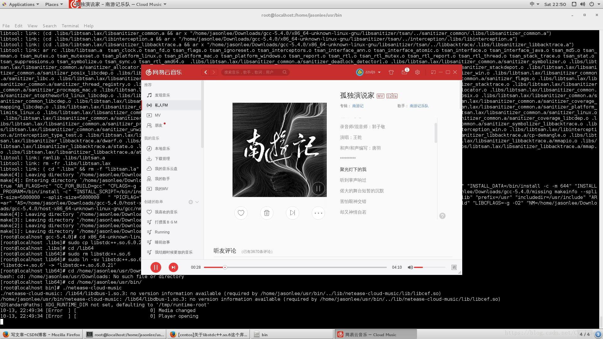 Netease Music Linux