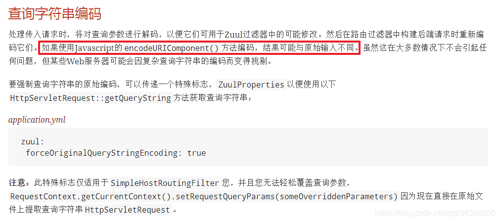 JAVA stepping record] spring-cloud-zuul file upload Chinese