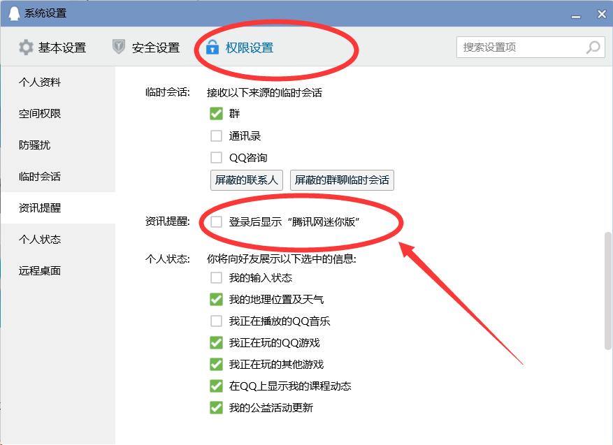 Tips Tencent Qq Tencent Com Mini Version Pop Up Window Programmer Sought