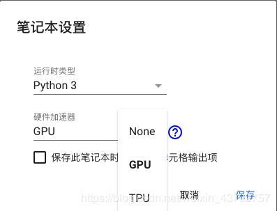 Google Colab mounts Google Drive and runs the program