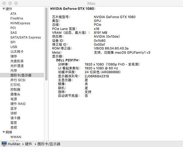 GIGABYTE Z370 HD3P + i7-8700K + GTX1080 with black apple High Sierra