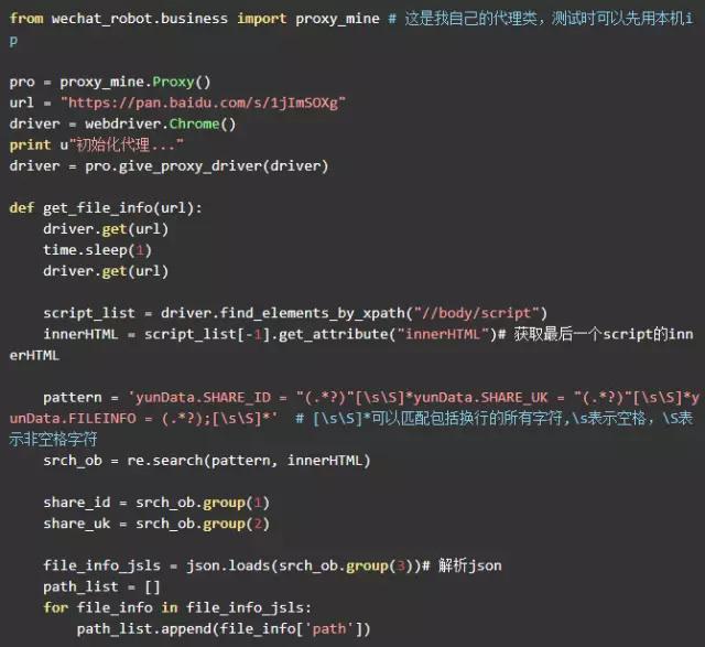 God level python code farming teaches you to crawl and save Baidu