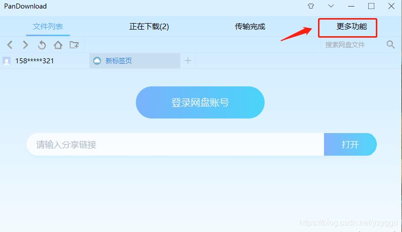 Baidu cloud crack version - Programmer Sought