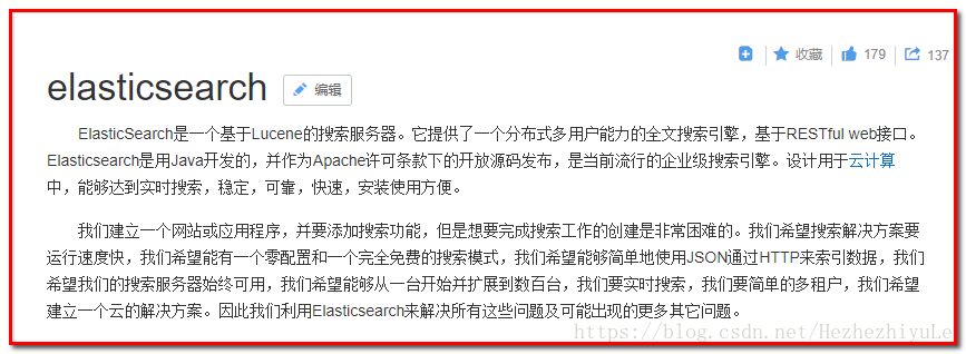 The elasticSearch search engine is installed and used