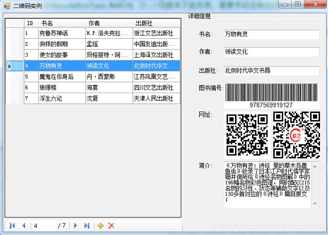 C# uses ZXing Net to generate barcodes, QR codes and QR codes with