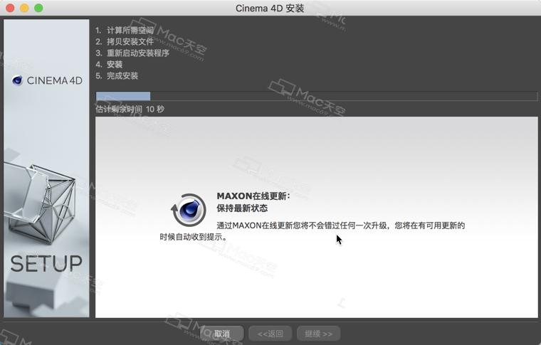 Maxon Cinema 4D for mac crack version (Chinese version