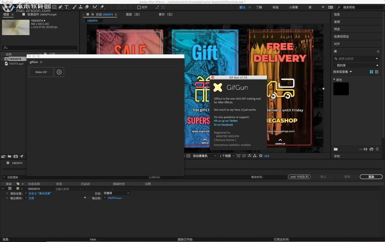 GifGun for Mac (AE fast output GIF animation format plugin