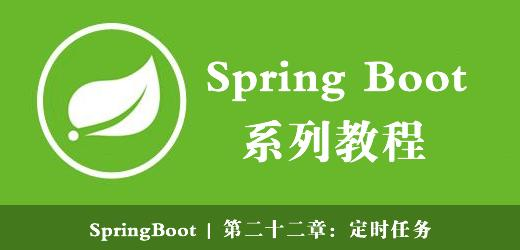 SpringBoot | Chapter 22: Use of Timed Tasks - Programmer Sought