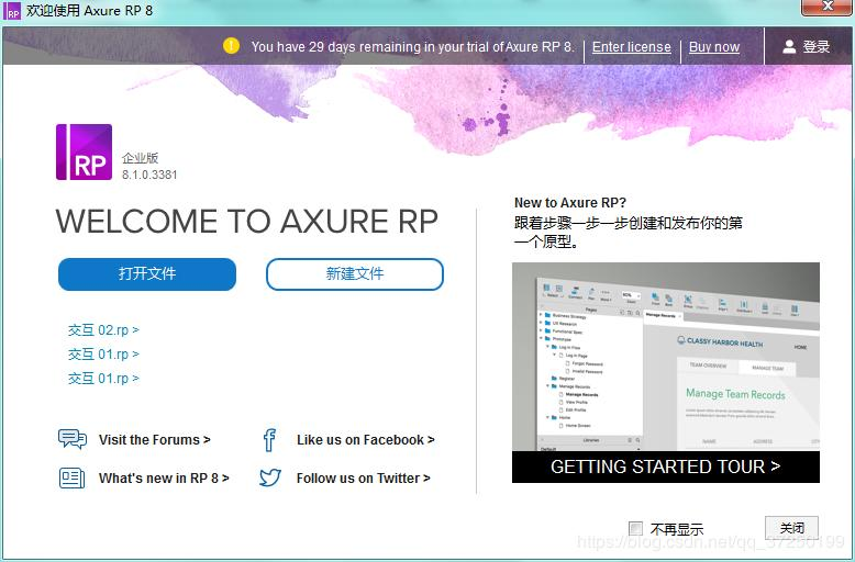 axure rp 8 license key generator