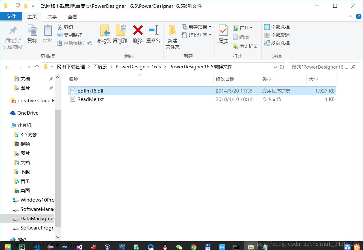 PowerDesigner16 5 Chinese version of the crack version of
