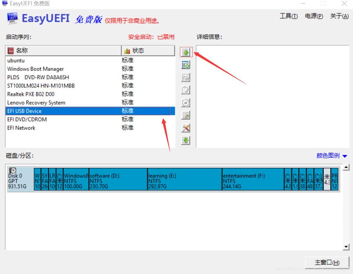 Install Ubuntu16 04 dual system (UEFI) under win10