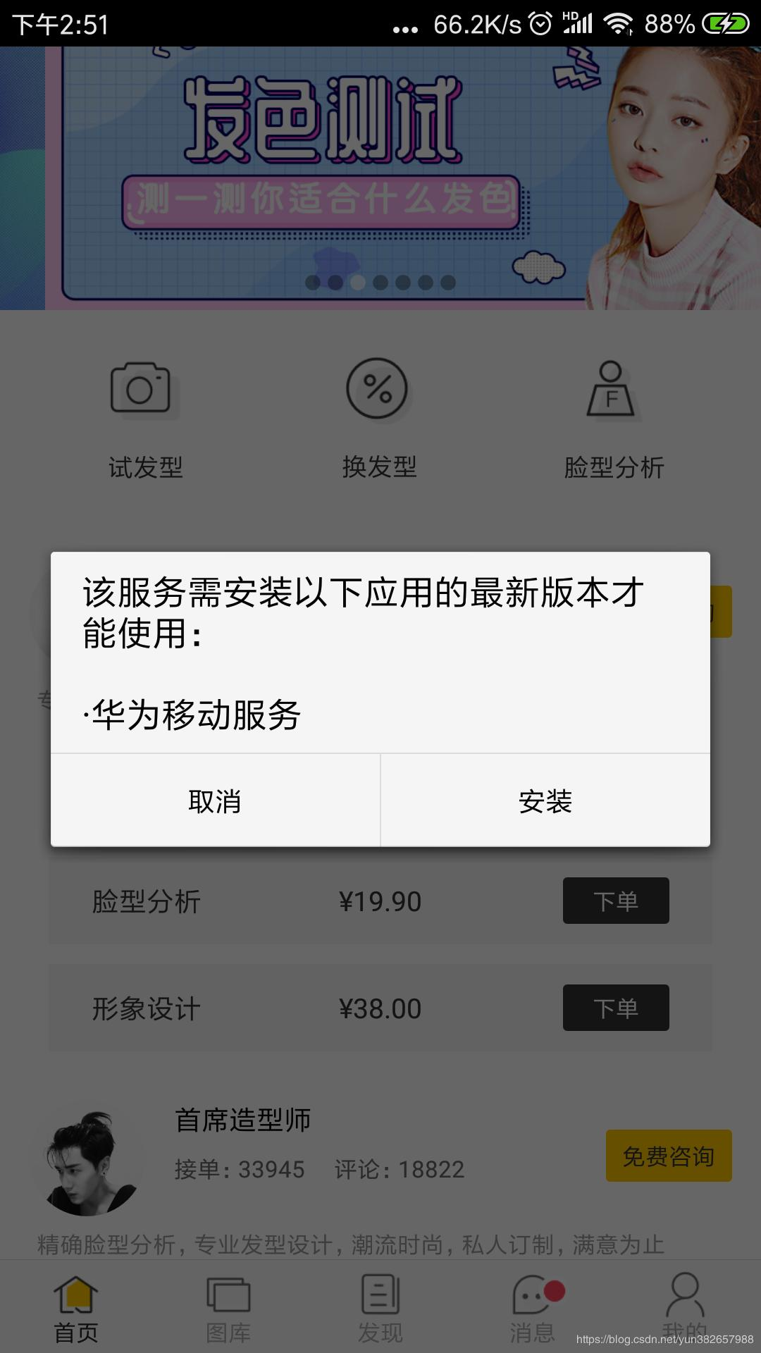 Integrated Huawei account login and payment in Android project