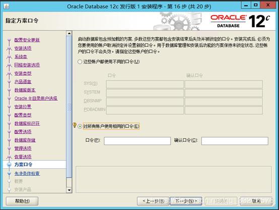 Windows Server 2012 installation Oracle12cR1 process