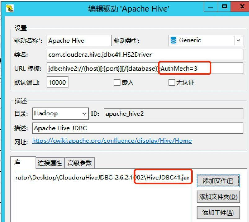 Dbeaver installation and use of Hadoop SQL client tools