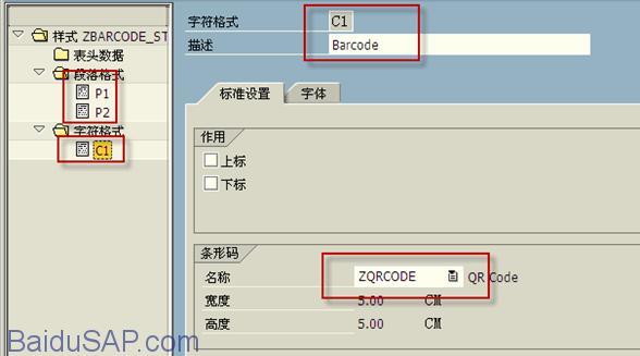 Reserved] SAP Smartform QR code printing example tutorial