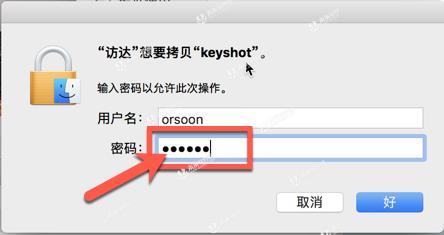 KeyShot 8 Pro crack patch tutorial, KeyShot 8 Pro crack tutorial