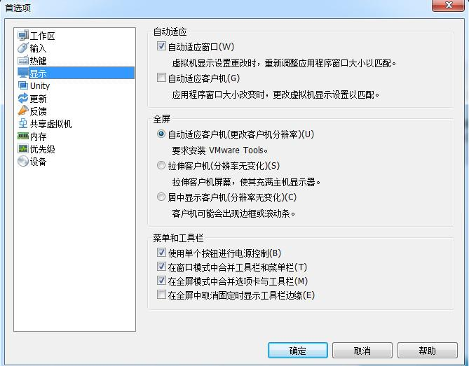 Vmware+ dual display for dual system simultaneous use