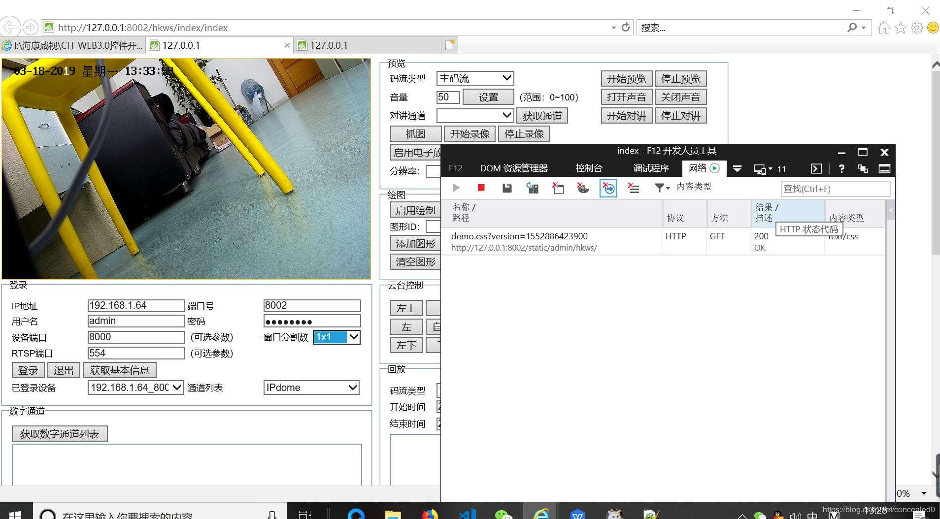 Hikvision web3 0 development common error 404,403