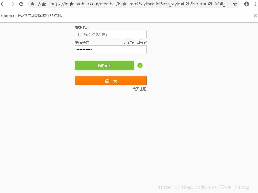 Pyppeteer bypasses selenium detection to achieve Taobao landing